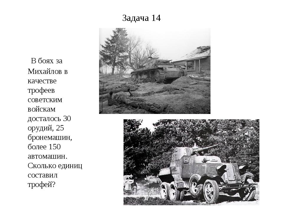 Задача 14 В боях за Михайлов в качестве трофеев советским войскам досталось 3...