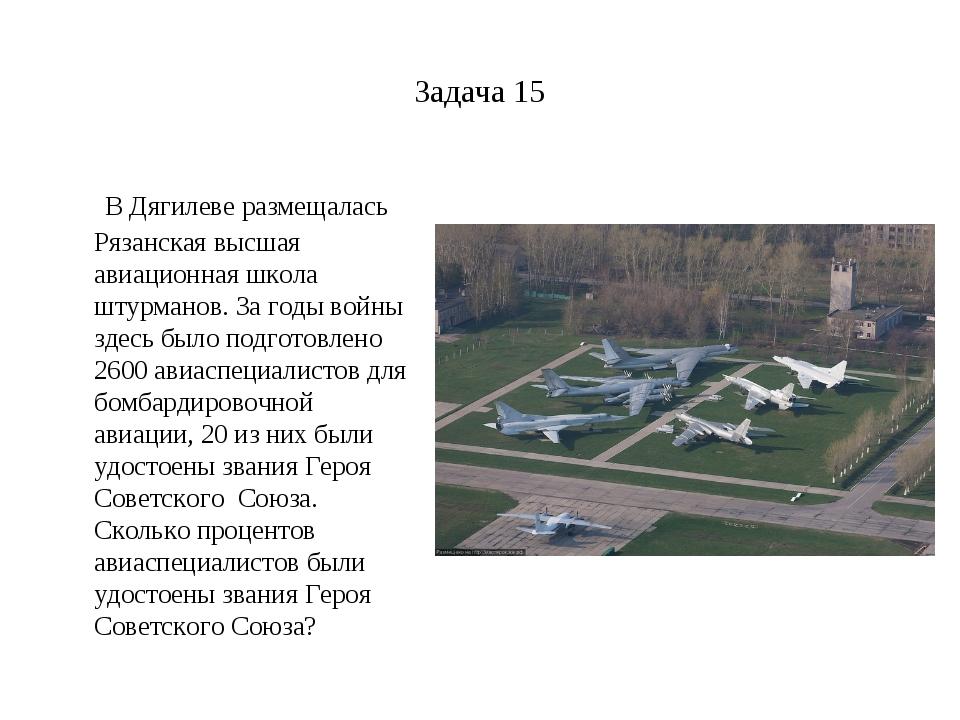 Задача 15 В Дягилеве размещалась Рязанская высшая авиационная школа штурманов...