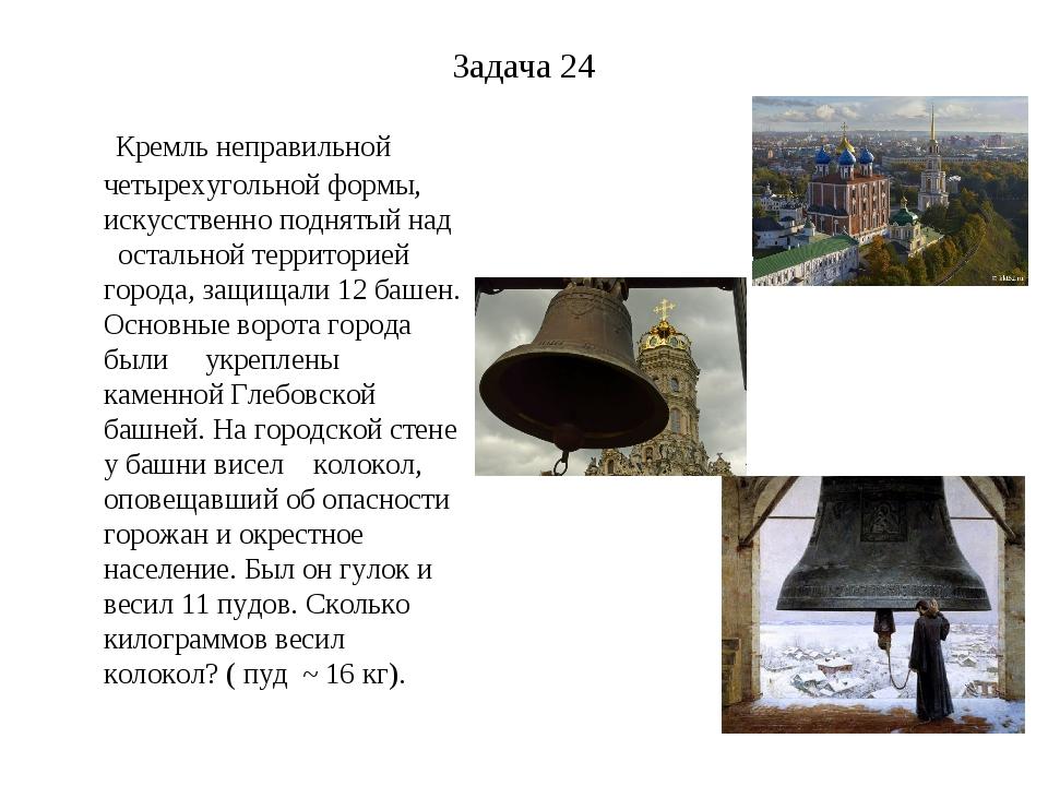 Задача 24 Кремль неправильной четырехугольной формы, искусственно поднятый на...