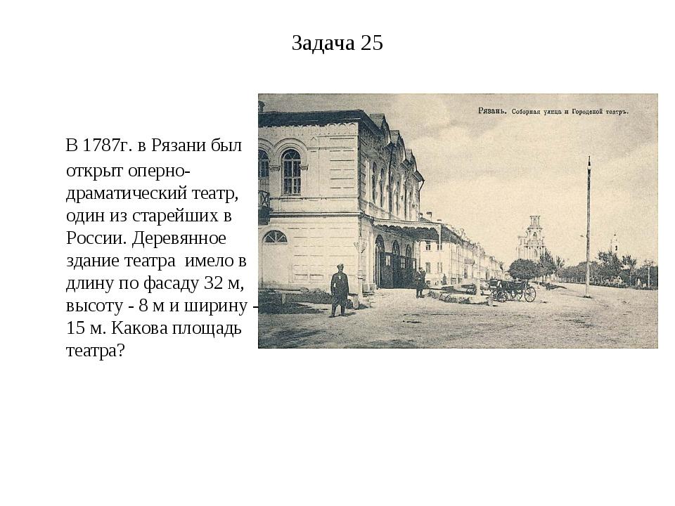 Задача 25 В 1787г. в Рязани был открыт оперно-драматический театр, один из ст...