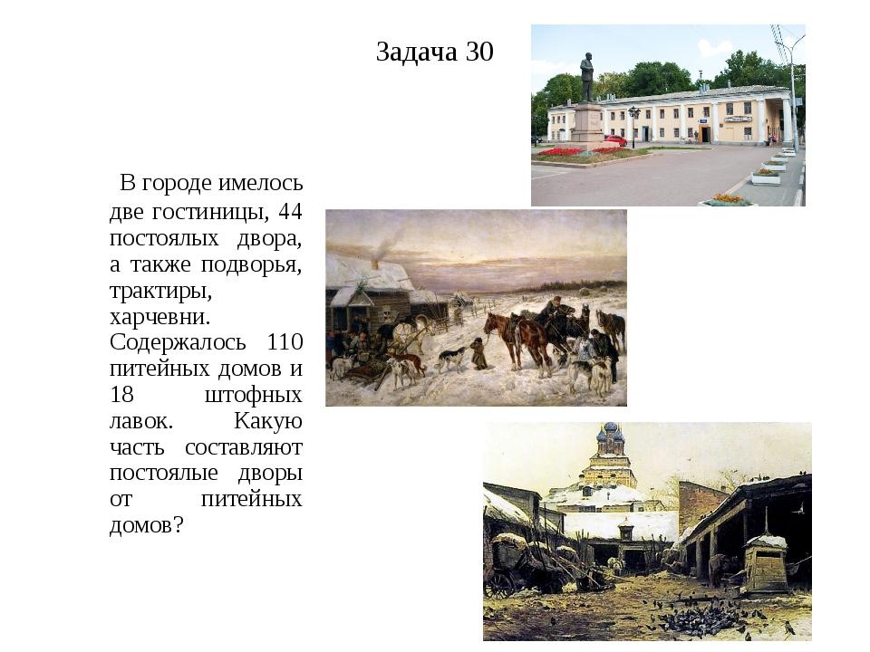 Задача 30 В городе имелось две гостиницы, 44 постоялых двора, а также подворь...