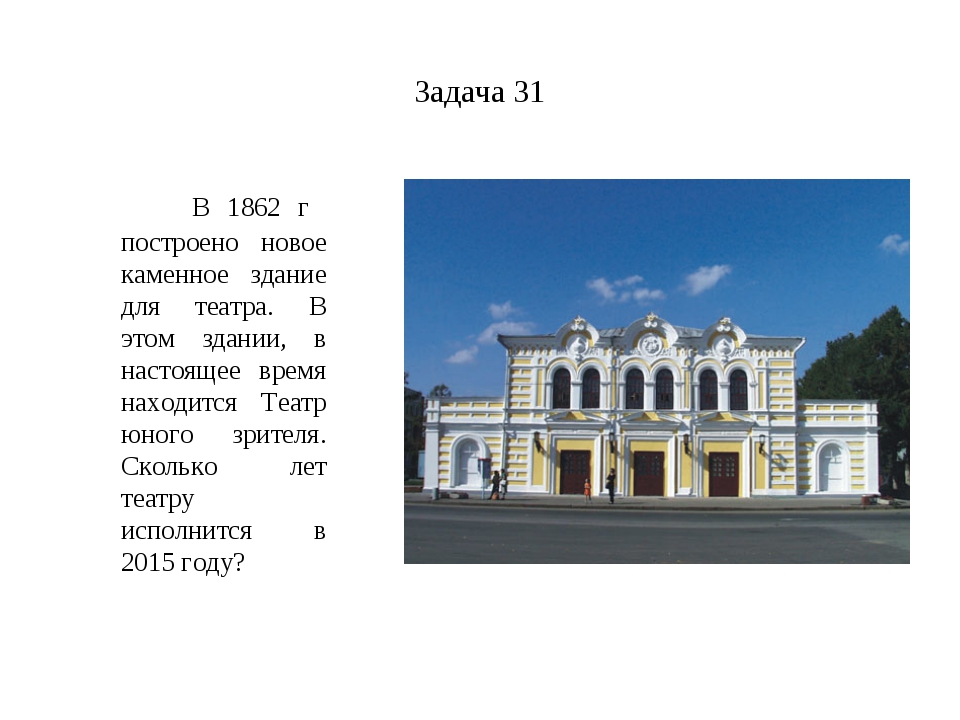 Задача 31 В 1862 г построено новое каменное здание для театра. В этом здании,...