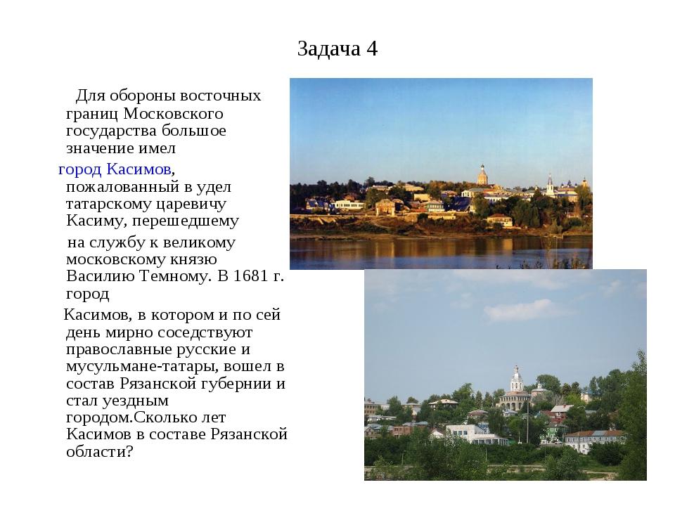 Задача 4 Для обороны восточных границ Московского государства большое значени...