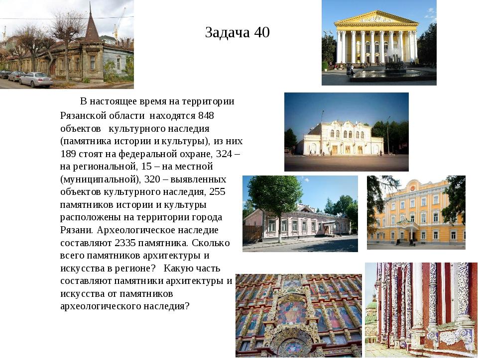 Задача 40 В настоящее время на территории Рязанской области находятся 848 объ...