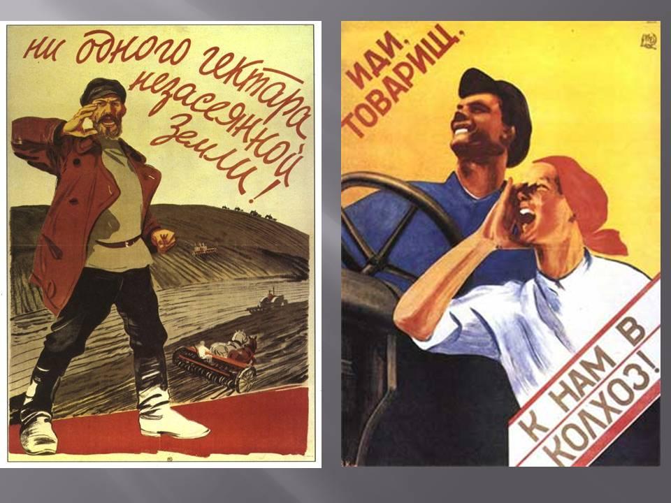 http://900igr.net/datas/istorija/Kollektivizatsija-v-SSSR/0009-009-Kollektivizatsija-v-SSSR.jpg