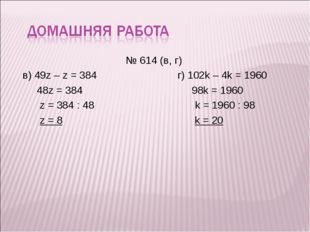 № 614 (в, г) в) 49z – z = 384г) 102k – 4k = 1960 48z = 384  98k = 1960