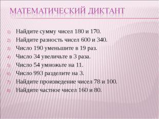 Найдите сумму чисел 180 и 170. Найдите разность чисел 600 и 340. Число 190 ум