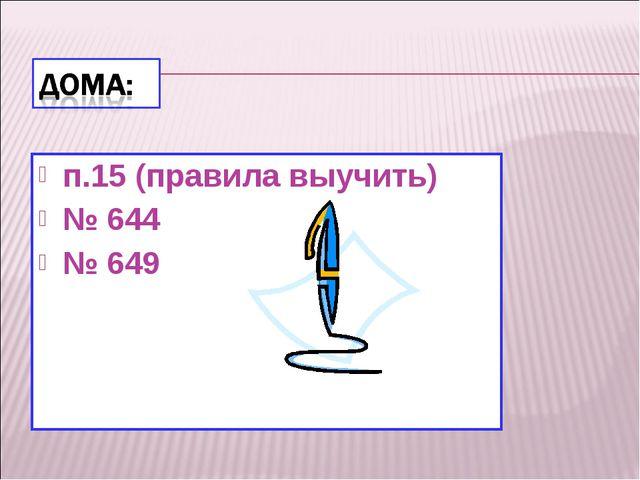 п.15 (правила выучить) № 644 № 649