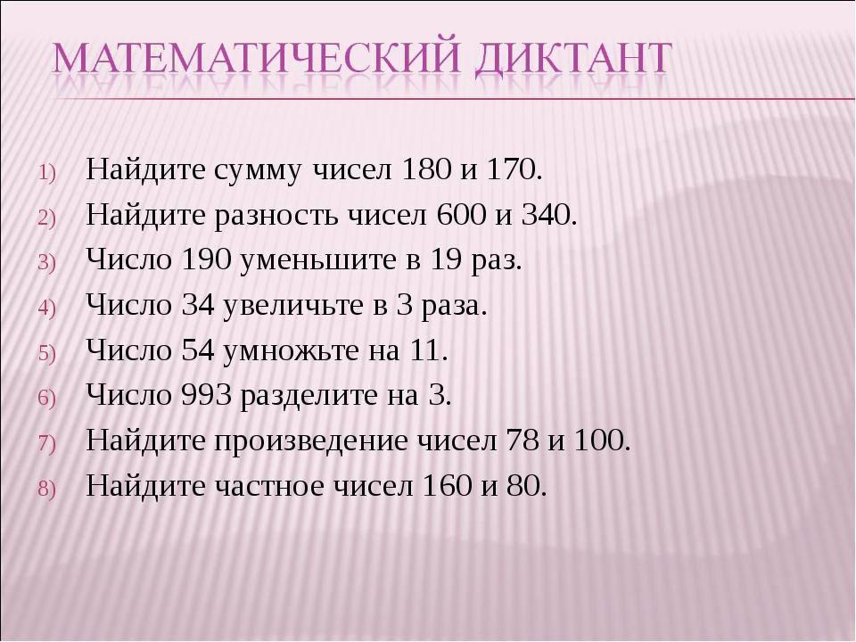 Найдите сумму чисел 180 и 170. Найдите разность чисел 600 и 340. Число 190 ум...