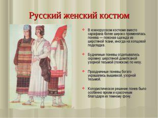Русский женский костюм В южнорусском костюме вместо сарафана более широко при
