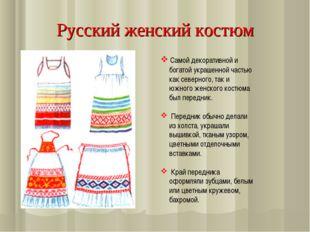 Русский женский костюм Самой декоративной и богатой украшенной частью как сев