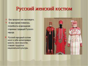 Русский женский костюм Без прошлого нет настоящего. В наше время появилась по