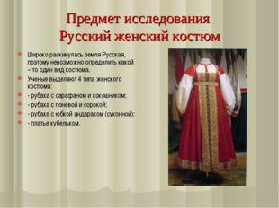 Предмет исследования Русский женский костюм Широко раскинулась земля Русская,