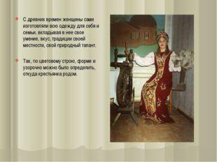 С древних времен женщины сами изготовляли всю одежду для себя и семьи, вклады