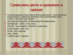 Символика цвета и орнамента в одежде Русский народный костюм отличает богатая