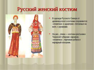 Русский женский костюм В одежде Русского Севера от древнерусского костюма сох