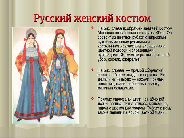 Русский женский костюм На рис. слева изображен девичий костюм Московской губе...