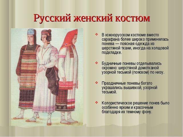 Русский женский костюм В южнорусском костюме вместо сарафана более широко при...