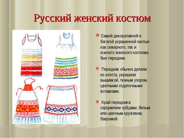 Русский женский костюм Самой декоративной и богатой украшенной частью как сев...