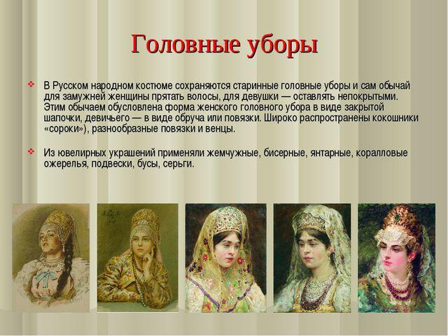 Головные уборы В Русском народном костюме сохраняются старинные головные убор...