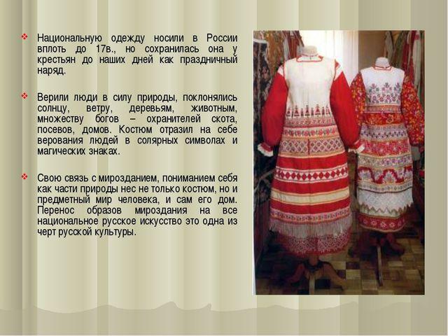 Национальную одежду носили в России вплоть до 17в., но сохранилась она у кре...