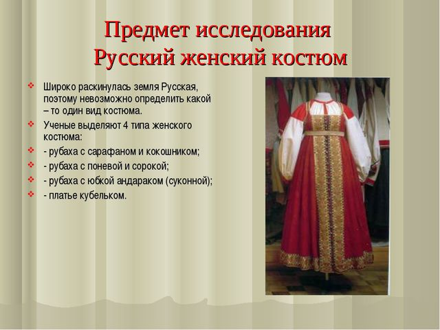 Предмет исследования Русский женский костюм Широко раскинулась земля Русская,...