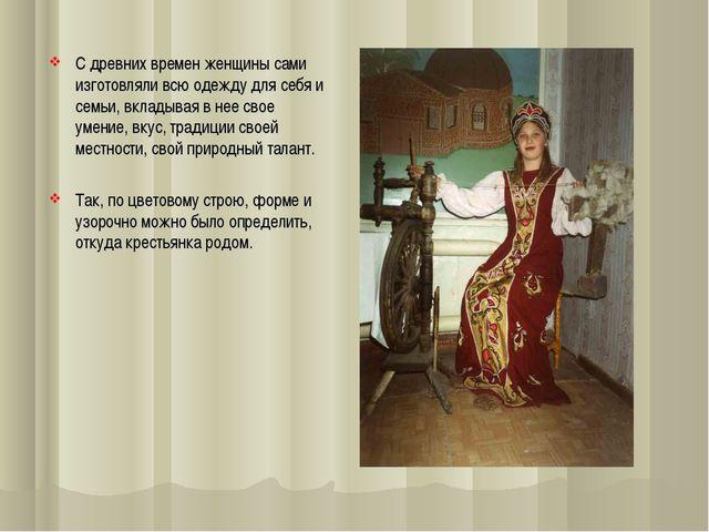 С древних времен женщины сами изготовляли всю одежду для себя и семьи, вклады...