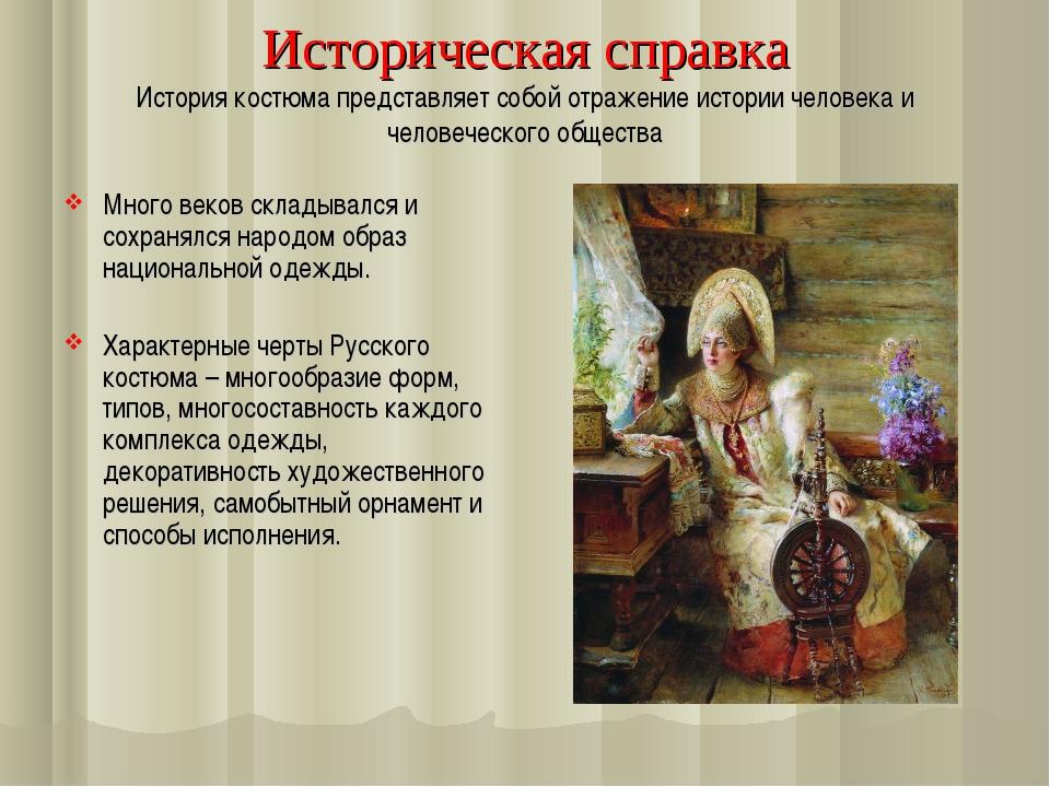 Историческая справка История костюма представляет собой отражение истории чел...