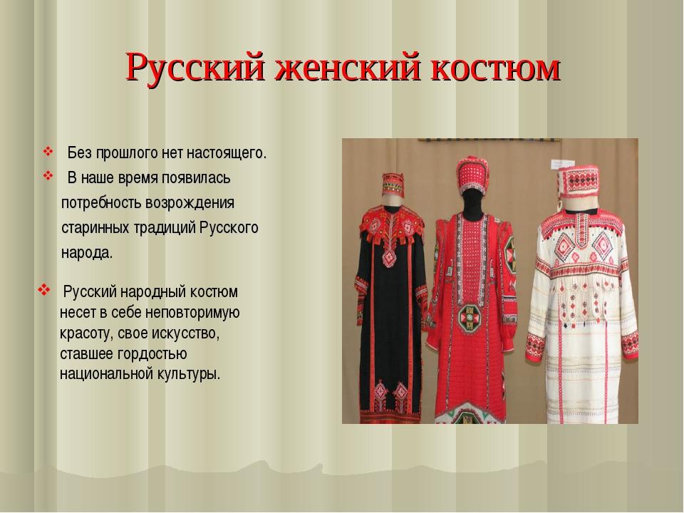 Русский женский костюм Без прошлого нет настоящего. В наше время появилась по...