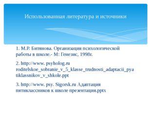 1. М.Р. Битянова. Организация психологической работы в школе.- М: Генезис, 19