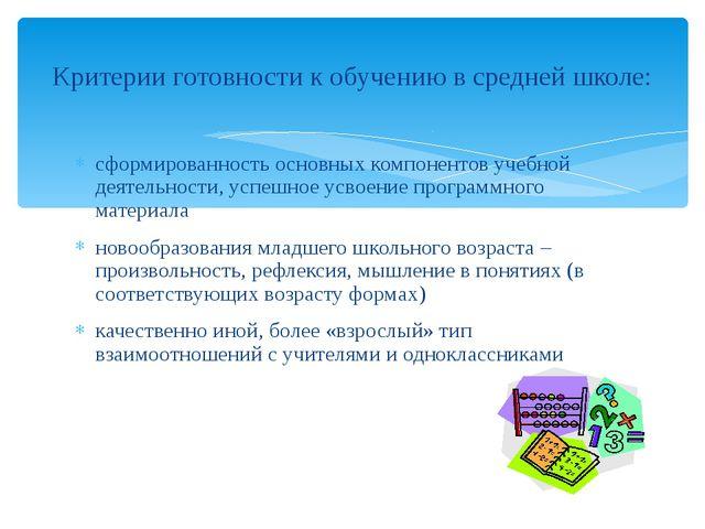 сформированность основных компонентов учебной деятельности, успешное усвоение...