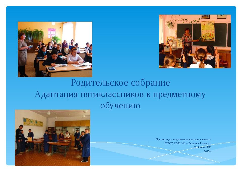 Родительское собрание Адаптация пятиклассников к предметному обучению Презен...