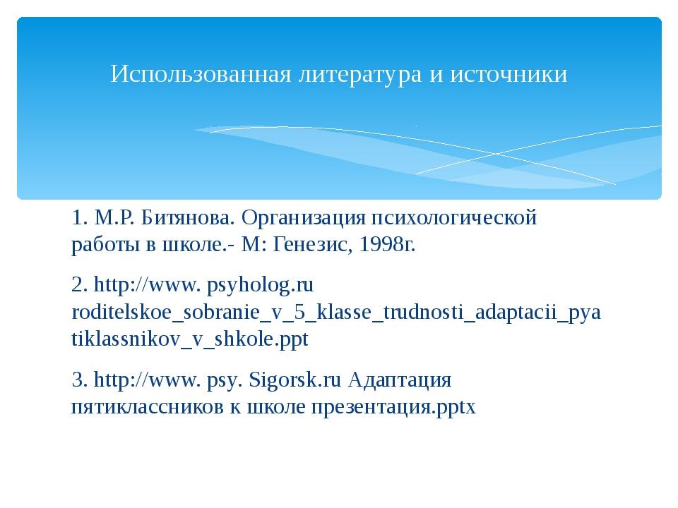 1. М.Р. Битянова. Организация психологической работы в школе.- М: Генезис, 19...
