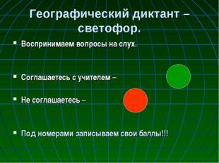 Географический диктант – светофор. Воспринимаем вопросы на слух. Соглашаетесь