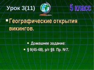 Урок 3(11) Географические открытия викингов. Домашнее задание: § 9(45-48), р/