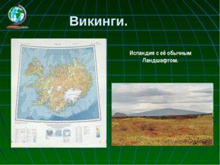 Викинги. Исландия с её обычным Ландшафтом.