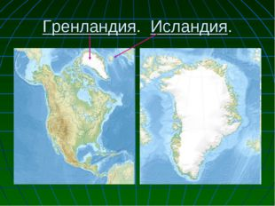 Гренландия. Исландия.