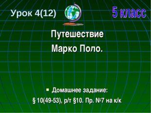 Урок 4(12) Путешествие Марко Поло. Домашнее задание: § 10(49-53), р/т §10. Пр