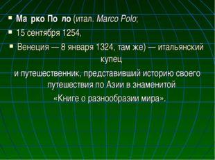 Ма́рко По́ло(итал.Marco Polo; 15 сентября1254, Венеция—8 января1324,