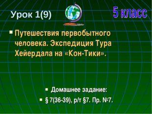 Урок 1(9) Путешествия первобытного человека. Экспедиция Тура Хейердала на «Ко