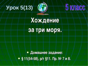 Урок 5(13) Хождение за три моря. Домашнее задание: § 11(54-58), р/т §11. Пр.