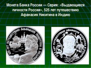 Монета Банка России — Серия: «Выдающиеся личности России», 525 лет путешестви