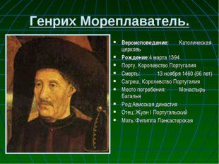 Генрих Мореплаватель. Вероисповедание:Католическая церковь Рождение:4 марта