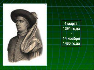 4 марта 1394 года - 14 ноября 1460 года