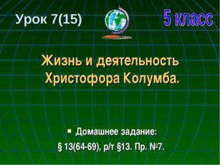 Урок 7(15) Жизнь и деятельность Христофора Колумба. Домашнее задание: § 13(64