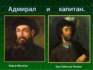 Адмирал и капитан. Фернан Магеллан Хуан Себастьян Элькано