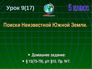 Урок 9(17) Поиски Неизвестной Южной Земли. Домашнее задание: § 15(75-79), р/т