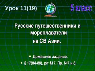 Урок 11(19) Русские путешественники и мореплаватели на СВ Азии. Домашнее зада