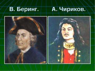 В. Беринг. А. Чириков.