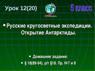 Урок 12(20) Русские кругосветные экспедиции. Открытие Антарктиды. Домашнее за